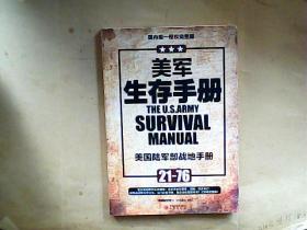 美军生存手册(国内唯一授权完整版)