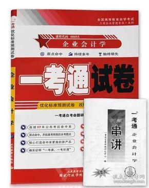 全新现货正版自考00055 0055企业会计学一考通试卷 附自学考试历年真题