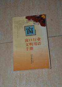 窗口行业文明用语手册【图文本】