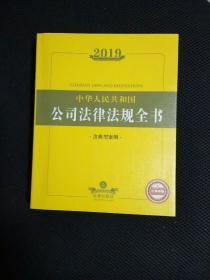 2019年中华人民共和国公司法律法规全书(含典型案例)