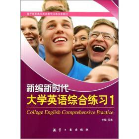 基于高职高专英语教学成果改革教材·新编新时代:大学英语综合练习1
