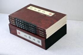 野叟曝言(1-4)(全4册)线装书局