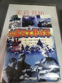 中国四大野战队