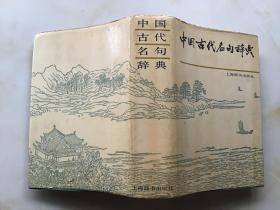 中国古代名句辞典(精装)