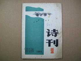 诗刊 1985 2