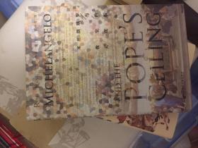 甲骨文丛书:米开朗琪罗与教皇的天花板