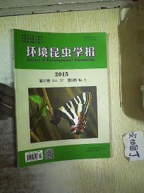 环境昆虫学报 2015年9月 第37卷 第5期