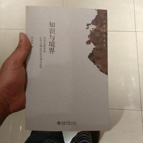 青年学者文库:知识与境界(知识在唐君毅心灵九境论中的作用与定位)