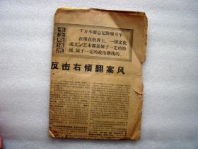 云南日报,1976年。坚持文艺革命,反击右倾翻案风