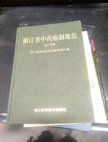 浙江省中药炮制规范 2005