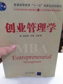 创业管理学/21世纪清华MBA精品教材
