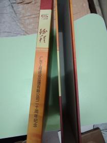 中国邮票 广东工程监理有限公司二十周年纪念(1991-2011)邮票全 带函套