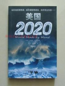 【正版现货】美国2020 詹姆斯H孔斯特勒 海南出版社