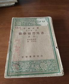 中华文库  数学补习用书: 算术
