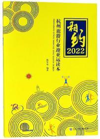 相约2022:杭州旅游行业迎亚运读本