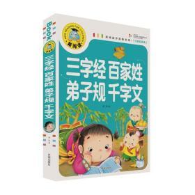 新阅读:三字经 百家姓 弟子规 千字文【彩绘注音版】