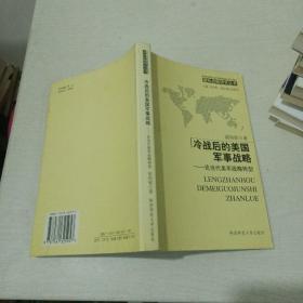 冷战后的美国军事战略:论当代美军战略转型 作者翟晓敏签名赠本