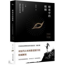 (毛边本共6000册)新民说·暗夜中的眼睛:一名日本间谍的摄影情报档案1924—1938