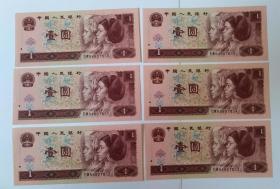 1元纸币(96年)6张合售保真