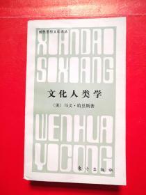 现代思想文化译丛-文化人类学
