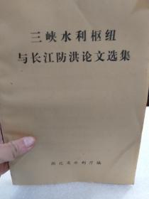 《三峡水利枢纽与长江防洪论文选集》一册