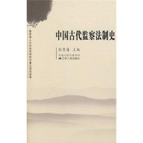 中国古代监察法制史
