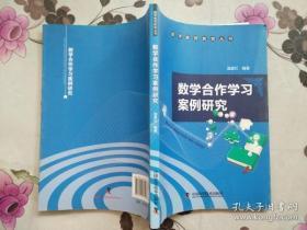【正版】数学教师教育丛书:数学合作学习案例研究