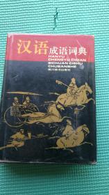 汉语成语词典  四川辞书出版社