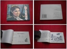 《 豹子湾战斗》,64开李宁远绘,辽美1996.10出版,5819号,连环画
