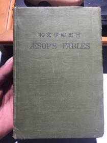 民国版:英文伊索寓言 1918