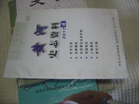 黄河史志资料2017,4