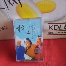 未开封蒙文老磁带收藏。 杭盖布仁巴雅尔(内有二首蒙文歌曲)