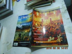 人文地理杂志;山茶1998.3