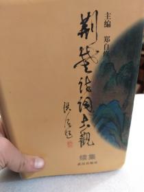 硬精装本《荆楚诗词大观》续集一册