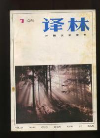 译林 外国文学季刊 1981年第3期(总第8期)