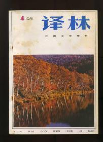 译林 外国文学季刊 1981年第4期(总第9期)