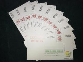明信片1999年(I0张合售30元)