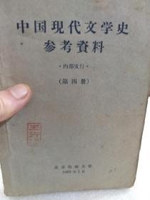 《中国现代文学史参考资料》(第四册)一册