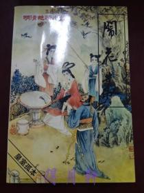 《闹花丛》(明清艳情小说)姑苏痴情士著 柯素莉点校 长江文艺出版社1993年一版一印