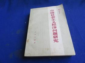 中国社会主义经济问题研究