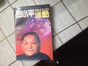 邓小平谋略