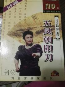 刘兰芳,五凤朝阳刀5碟装未开封.