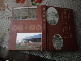 黄氏家谱(江夏堂)第四册(2014年修订本)(如皋)