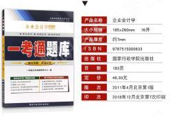 正版自考辅导00055 0055企业会计学 一考通题库 2018年版 配套刘东明主编 中国财政经济出版社