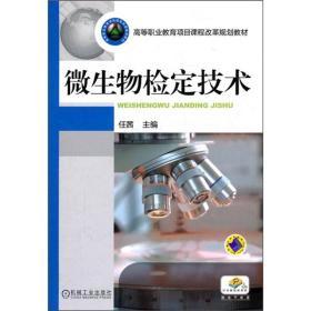 微生物检定技术