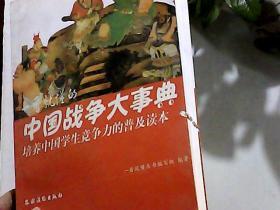 一看就懂的中国战争大事典(书边有勒痕)