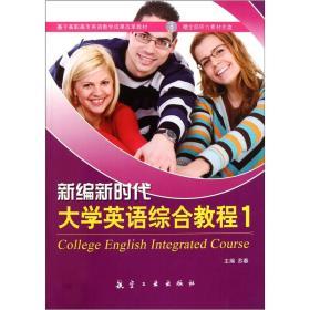 基于高职高专英语教学成果改革教材:新编新时代大学英语综合教程1
