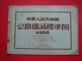 中华人民共和国公路桥涵标准图(第10册)混凝土双柱式中墩及岸墩