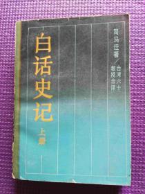 白话史记  上册