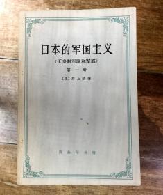 日本的军国主义(天皇制军队和军部)第一册